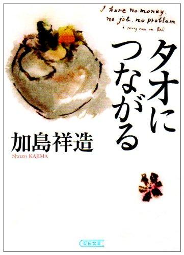 タオにつながる (朝日文庫)の詳細を見る