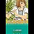 のだめカンタービレ(4) (Kissコミックス)