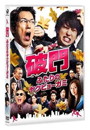 破門 ふたりのヤクビョーガミ[DVD]