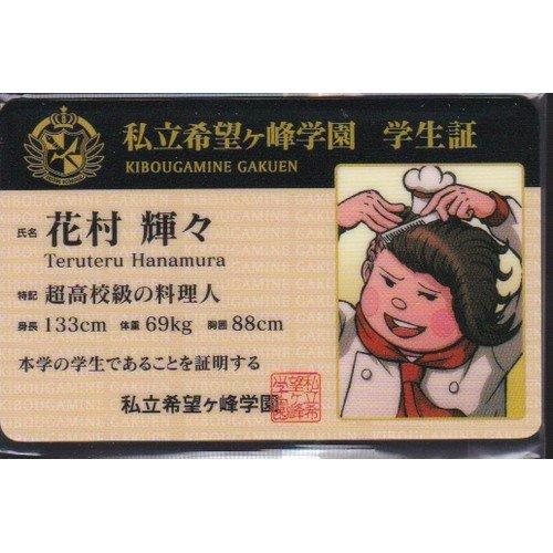 ダンガンロンパ ナンジャタウン2014 学生証風プラスチックカード【花村輝々】