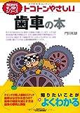 トコトンやさしい歯車の本 (今日からモノ知りシリーズ)