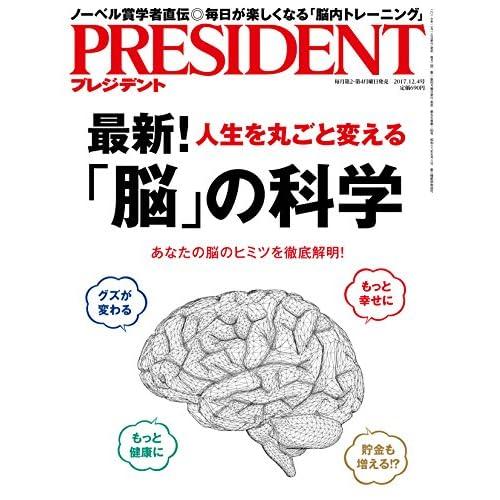 PRESIDENT (プレジデント) 2017年12/4号(最新! 「脳」の科学)