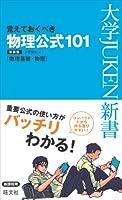 覚えておくべき物理公式101 新装版 (大学JUKEN新書(理科))