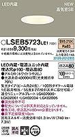 パナソニック(Panasonic) ダウンライト LSEB5723LE1 集光 調光不可 電球色