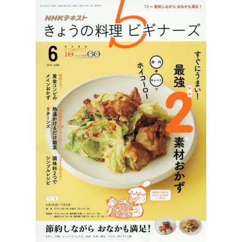 NHKきょうの料理ビギナーズ 2017年6月号 [雑誌] (NHKテキスト)