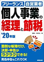 個人事業の経理と節税  '20年版