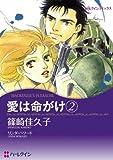 愛は命がけ 2 (ハーレクインコミックス)
