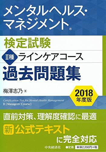 メンタルヘルス・マネジメント検定試験 II種ラインケアコース 過去問題集<2018年度版>