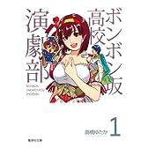 ボンボン坂高校演劇部 1 (集英社文庫―コミック版) (集英社文庫 た 76-1)