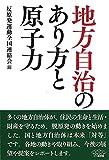 「地方自治のあり方と原子力」販売ページヘ