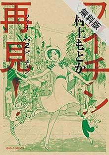フイチン再見!(2)【期間限定 無料お試し版】 (ビッグコミックス)