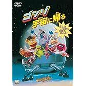 ゴンゾ宇宙に帰る [DVD]