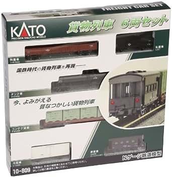 KATO Nゲージ 貨物列車セット 6両セット 10-809 鉄道模型 貨車