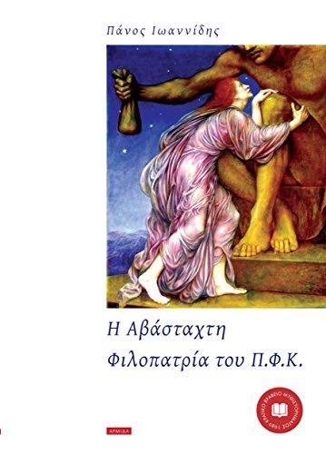 Η Αβάσταχτη  Φιλοπατρία του Π.Φ.Κ. (English Edition)