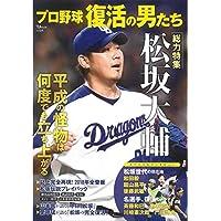 プロ野球 復活の男たち (TJMOOK)