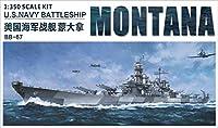 ベリーファイア 1/350 アメリカ海軍 戦艦モンタナ BB-67 スペシャルキット プラモデル