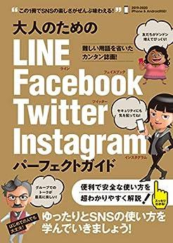 [河本 亮, 小暮 ひさのり]の大人のためのLINE Facebook Twitter Instagram パーフェクトガイド