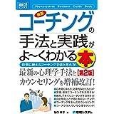 図解入門ビジネス 最新 コーチングの手法と実践がよーくわかる本[第2版]