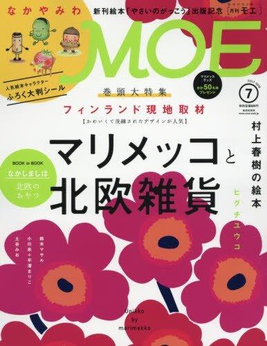 MOE (モエ) 2016年 07月号 [雑誌]