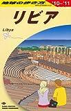 E11 地球の歩き方 リビア 2010~2011 -