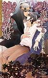 砂漠王と純潔の花嫁 (クロスノベルス / 桂生青依 のシリーズ情報を見る