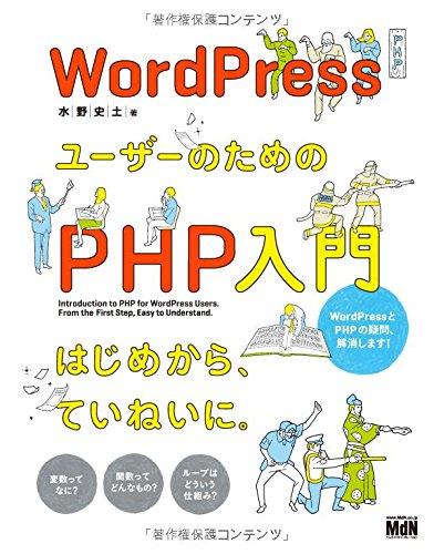 WordPressユーザーのためのPHP入門 はじめから、ていねいに。の詳細を見る
