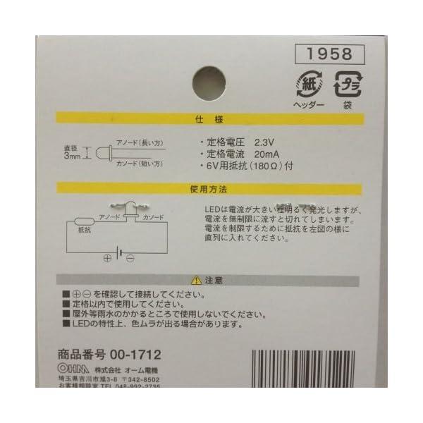 LED 03R発光ダイオードレッド KIT-LE3/Rの商品画像