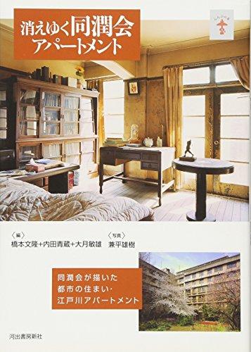 RoomClip商品情報 - 消えゆく同潤会アパートメント (らんぷの本)