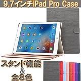 SP-MART(オリジナル)Apple iPad Pro9.7 ケース iPad Pro9.7専用保護ケース+(タッチペン+液晶フィルム進呈) iPad Pro 9.7 カバー[全8色] Apple iPad Pro 9.7 case iPad Proカバー アイパッドプロ9.7 ケース スタンド機能付 オートスリップ機能 PU木目調esd3001_12 (SkyBlue)