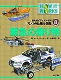 緊急の乗り物 (最先端ビジュアル百科「モノ」の仕組み図鑑)