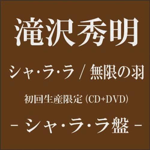 シャ・ラ・ラ/無限の羽【初回生産限定〈シャ・ラ・ラ盤〉】(DVD付)