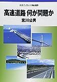 高速道路何が問題か (岩波ブックレット (No.620))