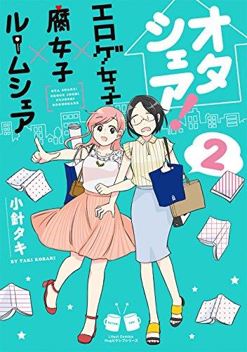オタシェア! ~エロゲ女子×腐女子×ルームシェア~ 2 (リラクトコミックス Hugピクシブシリーズ)の詳細を見る