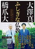 ふしぎな仏教: 日本人は「業(カルマ)」の因果論を理解できるのか