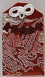 【身体安全お守り】千葉厄除け不動尊にて強い赤と龍の身の安全を祈願された御守
