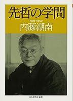 先哲の学問 (ちくま学芸文庫)
