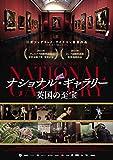 ナショナル・ギャラリー 英国の至宝【DVD】[DVD]