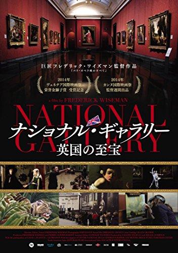 ナショナル・ギャラリー 英国の至宝【DVD】の詳細を見る