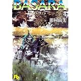 BASARA (4) (小学館文庫 たB 24)
