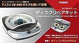 ベルソス(VERSOS) ディスクリペアキット CD/DVD ディスク修復機 電動 研磨 VS-H008 VS-H008