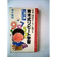 Amazon.co.jp: 青木靖明: 本