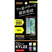 レイ?アウト URBANO L01 KYY21 フィルム フッ素コートつやつや気泡軽減超防指紋フィルム RT-KYL22F/C1