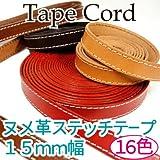 【INAZUMA】 ヌメ革テープ 生成りステッチ入 15mm幅。本革コード1m単位。カバンの持ち手などに。KSTK-15#7黒