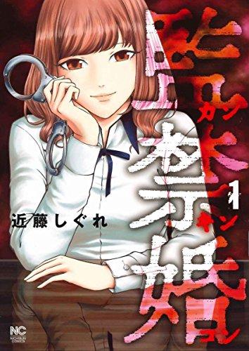 監禁婚~カンキンコン~(1) (ニチブンコミックス)