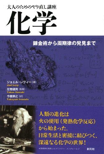化学:錬金術から周期律の発見まで (大人のためのやり直し講座)の詳細を見る