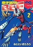 童子装甲BEE(2) <完> (マガジンZKC)