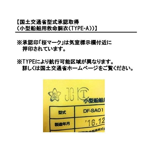 ダイワ(Daiwa) ライフジャケット ウォッ...の紹介画像2