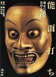能面打ち―堀安右衛門の作品と技〈下〉 画像