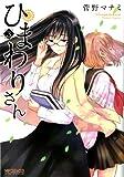 ひまわりさん 3 (MFコミックス アライブシリーズ)