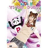 魔法笑女マジカル☆うっちーVol.5 [DVD]
